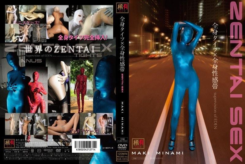 ZENTAI SEX 全身タイツ×全身性感帯
