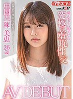 KUSE-004 Chinese Chen Mie 26 Years Old AV DEBUT Ultimate Shameful Sexual Intercourse More Embarrassing Than Naked