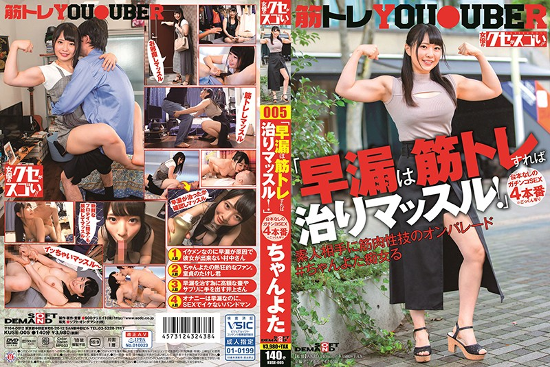 Chanyota KUSE-005 FULL MOVIE