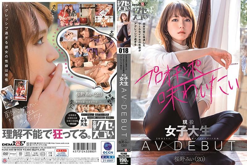 [KUSE-020] 日本文芸に精通したクールなイケ女の性癖がアグレッシブ過ぎる 現役女子大生 AV DEBUT 桜野みい(20)