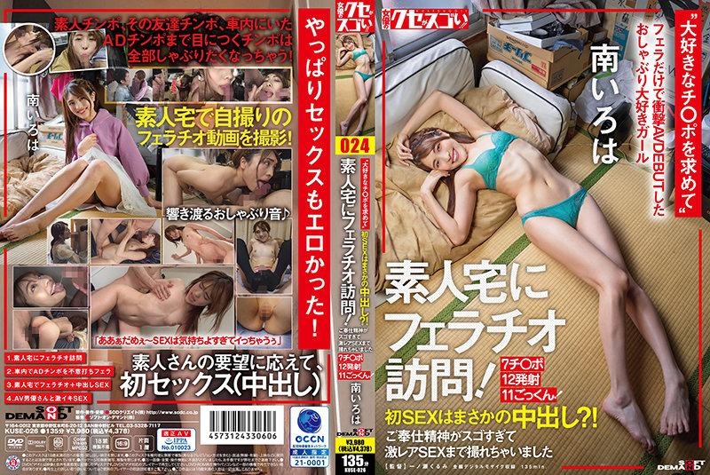 http://pics.dmm.co.jp/mono/movie/adult/1kuse026/1kuse026pl.jpg