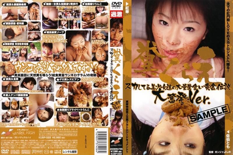 [KUSP-022] 糞くらえ スカしてる美少女達の大量糞食い黄金伝説 大奮発Ver.