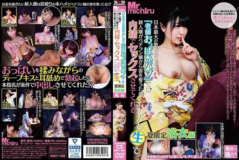 日本最大の繁華街にある「老舗おっぱいパブ」では新人嬢がベテラン嬢から客を奪うために内緒でセックスさせてくれる。しかも生で。夏限定浴衣編 『MIST-168』