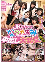 [MIST-186] A JK Infested Summer Vacation We're Unleashing Videos Of Girls Filming Each Other In Creampie Large Orgies!