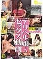 ワンセット80分24000円のデリヘル嬢とのセックス動画。