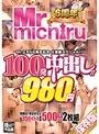 Mr.michiru6周年記念 大感謝スペシャル!! 100発中出し!!35タイトル 980円 500分 2枚組