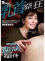 【数量限定】乳首発狂 熟練の乳首責めで射精、 潮吹き、 メスイキ、 快感をコントロールする東京乳首女子 葵百合香 パンティとチェキ付き