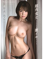 MSFH-002 A Super Carnivorous Woman's Begging For A Super Carnivorous SEX Mizusawa Miko