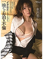 MSFH-015 After Work Overtime, The Night I Drank Too Much, If I Noticed I Was Alone With My Boss … Staying Overnight Only Knowing Ikenai Affair Mizusawa