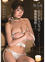 [MSFH-020] A Massage Parlor Therapist Who Works For A 3-Star Ultra High Class Hotel Is Offering Unlimited Ejaculation Full Course Service Miko Mizusawa