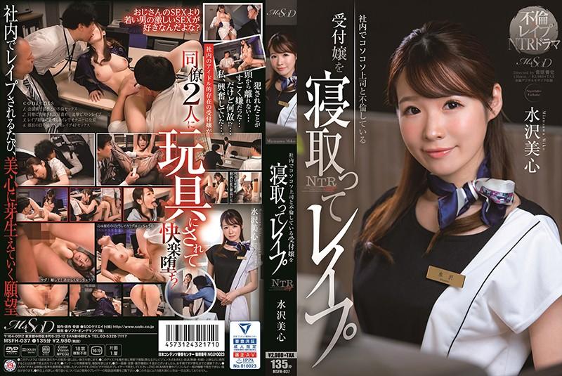 [MSFH-037] 社内でコソコソ上司と不倫している受付嬢を寝取ってレ●プ 水沢美心 パンティと生写真付き