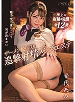 MSFH-047 Semen Squeezing Pursuit Ejaculation Men's Esthetics That Do Not Feel Like Emptying Sperm Ami Kiyo