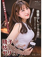 MSFH-052 The Night When I Was Tossed By The Unconscious Temptation Of A Junior Office Lady … Konomi Yoshinaga Who Was Begged Many Times During Late Night Overtime And Speared Until Sperm Died