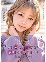 MSFH-062 I'm Usually A Solid Older Sister, But When I'm Alone, I'm A Dere M Older Girlfriend And I Love Her And Love Her Staying Date Ami Kiyo