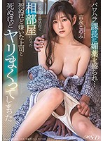 MSFH-064 The Power Harassment Section Chief Put Up An Aphrodisiac … I Became A Shared Room At A Hot Spring Inn On A Business Trip