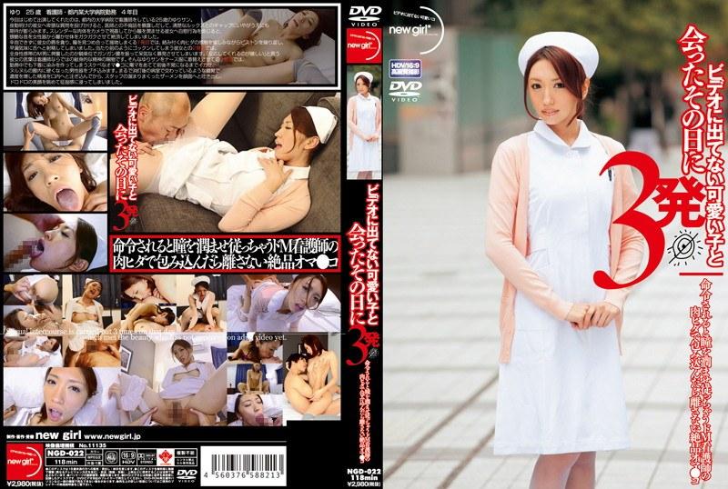 NGD-022 ビデオに出てない可愛い子と会ったその日に3発 命令されると瞳を潤ませ従っちゃうドM看護師の肉ヒダで包み込んだら離さない絶品オマ●コ