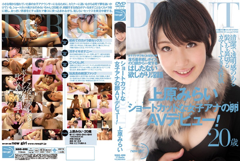 NGD-090 Egg AV Debut Female Announcer A Shortcut! Uehara Future