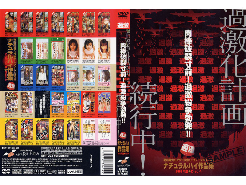 [NHD-004] ナチュラルハイ作品集 4