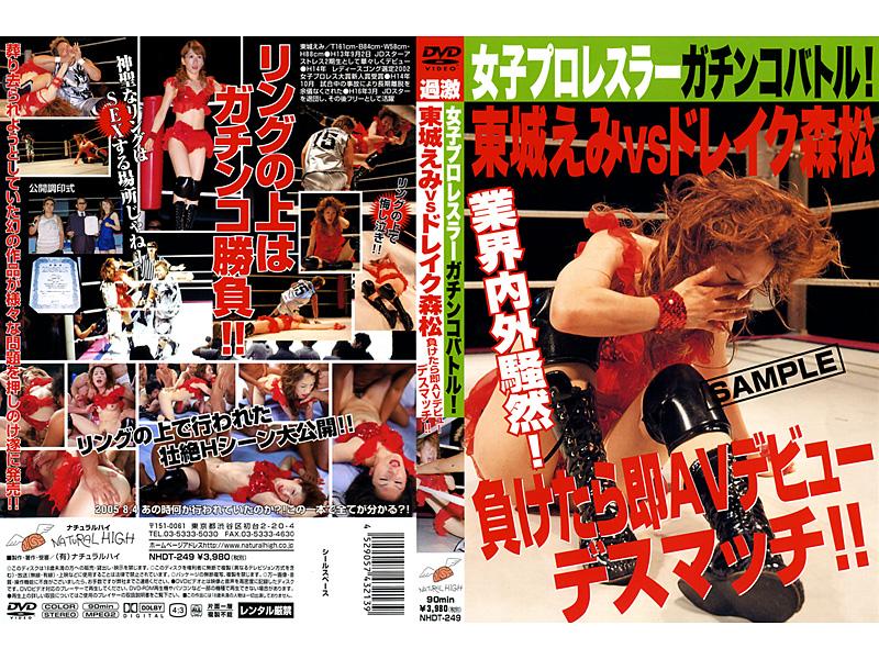 NHDT-249 Female Professional Wrestler Hardcore Battle! Death Match AV Debut Immediately If You Lose You'd Have To VS Drake Morimatsu Emi Tojo!! (Natural High) 2005-12-21