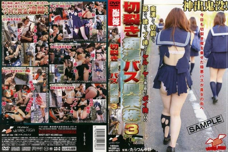 NHDT-427 Ripper 3 Kogyo Bus Molester, Ltd. (Natural High) 2007-03-08