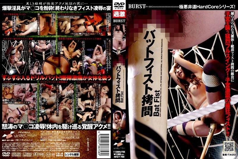 NHDT-758 Bat Fist Torture (Natural High) 2009-01-08
