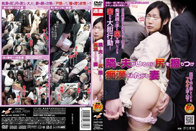 NHDT-980 Wife Wants To Be Groping In The Ass To Have Rubbed Next To Her Husband