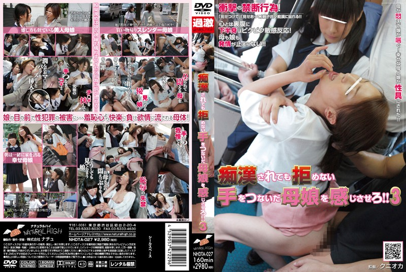 NHDTA-027 Sasero Feel The Mother And Daughter Holding Hands Is Also Not Refuse Pervert!! 3