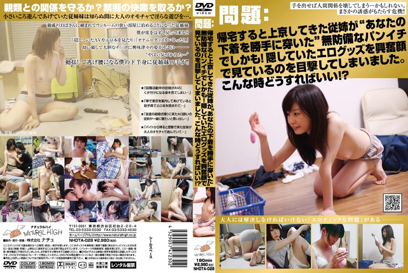 NHDTA-028 Problem: The Cousin Came To Tokyo To Come Home 'wearing Your Underwear Without Permission' And Is Pan'ichi Defenseless! I Would Look At Seeing A Face That Goods Were Hidden Erotic Excitement.How Do I Time Like This! ?
