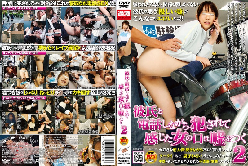 NHDTA-056 I Felt The Mouth Of The Woman Being Fucked While The Boyfriend And Phone 2 Lie