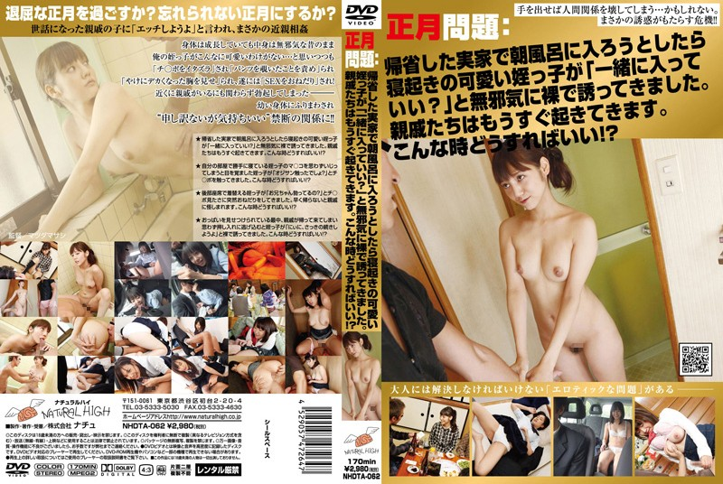 "NHDTA-062 Cute Niece Of Waking Up Early ""I Entered With Me?"" After Attempting To Enter The Asaburo At Home I Went Home: New Year IssueHas Been Invited And Innocently Naked.Their Relatives Will Come Up Soon.How Do I Time Like This! ?"