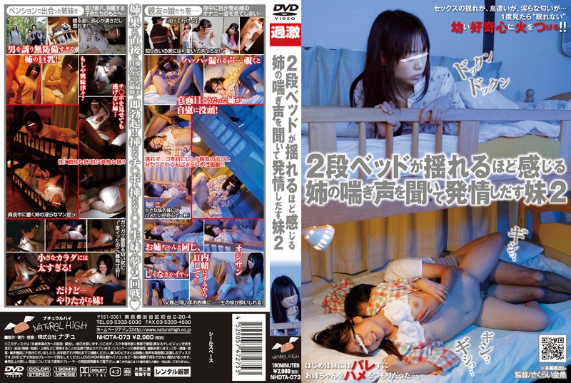 NHDTA-073 I Feel The Top Bunk Shaking And Hear My Younger Stepsisters Embarassing Voice 2