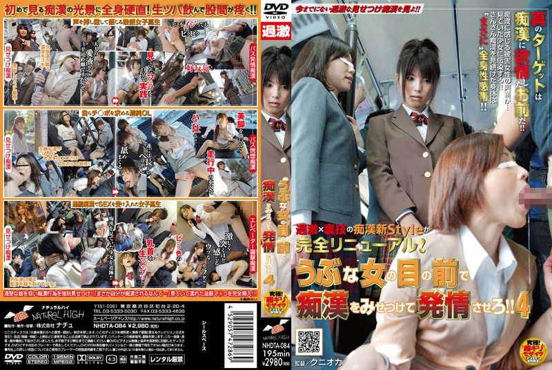 NHDTA-084 Ey And Show The Estrous Molester In Front Of The Naive Woman!! 4