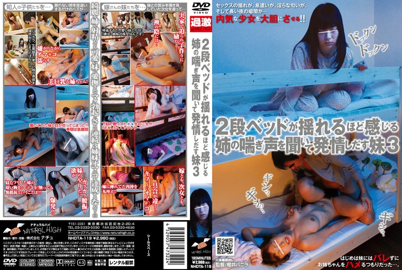 NHDTA-119 I Feel The Top Bunk Shaking And Hear My Younger Stepsisters Embarassing Voice 3