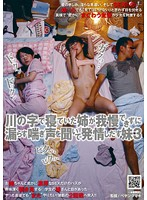 [NHDTA-162] Girl Sleeping By The Riverside Is...A Little Sister Turned On By An Irrepressible Moan 3