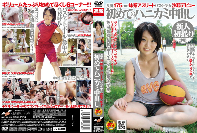 NHDTA-177 Pies Shy Girl Saya Debut The First Athlete Basketball System 175cm Tall Sister (Natural High) 2011-11-05