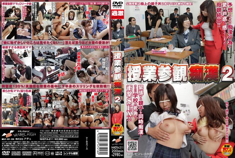 NHDTA-211 Molester 2 Classroom Visitations