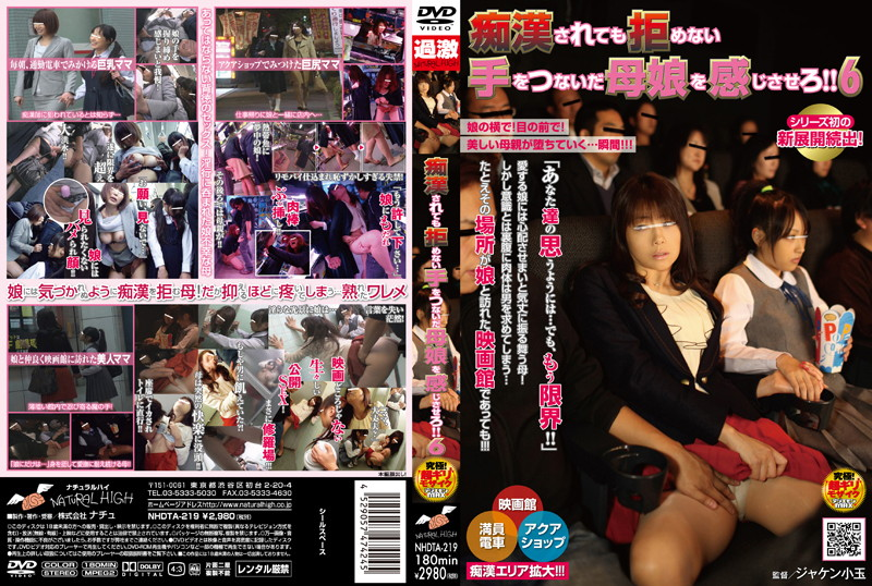 NHDTA-219 Sasero Feel The Mother And Daughter Holding Hands Is Also Not Refuse Pervert! ! 6