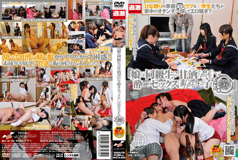 "NHDTA-229 ""And As The Child Wants To Have Sex With Only Amazake Drunk Classmate Of My Daughter. Did Not Think"""