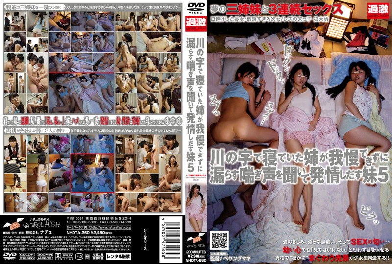NHDTA-260 A Little Sister Turned On By An Irrepressible Moan 5