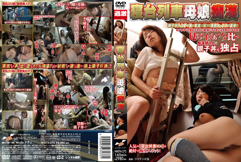 NHDTA-272 Mother and daughter molestation sleeper train