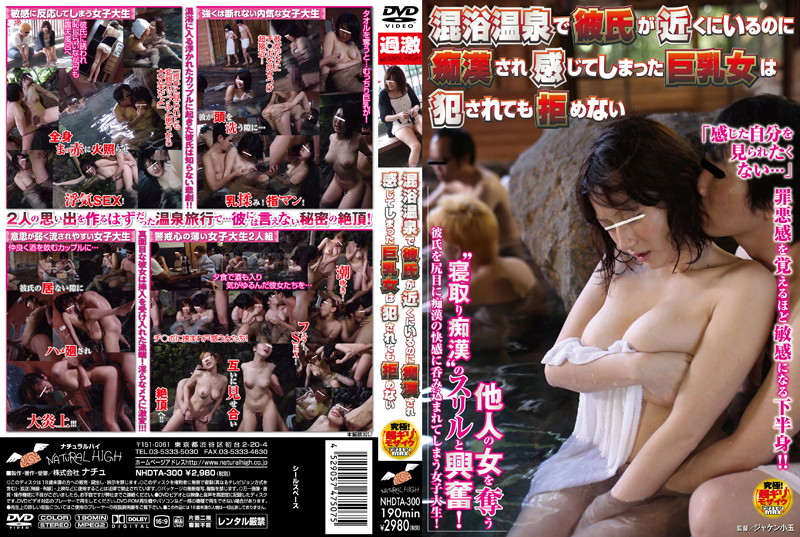 NHDTA-300 I Do Not Kobameru Busty Woman That I Felt To Be Molester Boyfriend Is Nearby In The Mixed Bathing Is Also Being Fucked