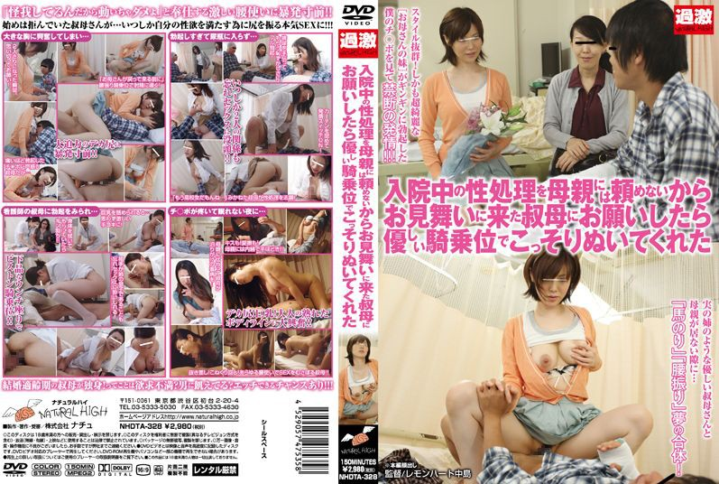 NHDTA-328 My Aunt Cowgirled Me And Let Me Cum