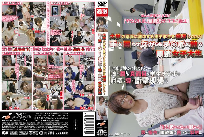NHDTA-335 Pervert The Male Students Have To Concentrate On University Lectures! College Student Glasses Touching The Po Ji 䄆 While Shaking Hands