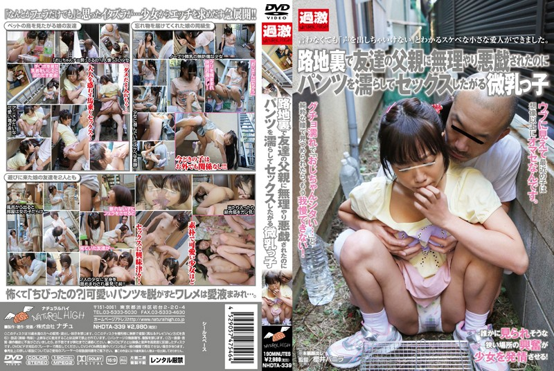 NHDTA-339 Tits Girl Who Wants To Have Sex With Wet Pants Prank But Was Forced To Father Of A Friend In The Back Alley
