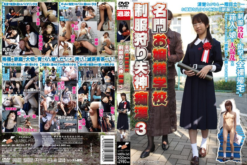 NHDTA-345 3 Molester Lady Fainting Hunting Prestigious School Uniform