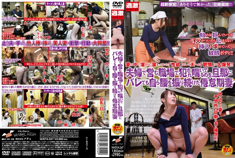NHDTA-347 Bored Wife Who Continued To Shake The Hips Themselves Also Finds Out The Husband Of Aei Are Engaged In Couple Fucked At Work