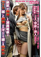 NHDTA-351 Busty Woman Feel Sweaty All Over The Court In A Crowded Train Molester Over Hot Air-filled