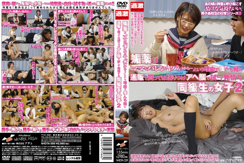 "NHDTA-359 Two Female Classmates Try To Estrus In The Face Ahe Bought By Mail Order Addressed To The Course Because It Puts ‹âÒ I Send ""from The Doctor And Finds Out The Ass ... Mom"" ‰Û܉ÛÜaphrodisiac"