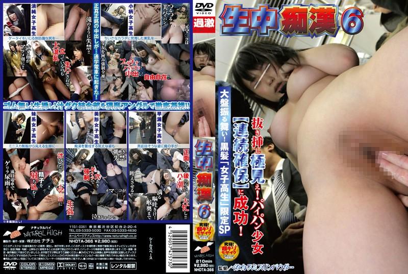 NHDTA-366 6 Molester Cum