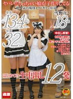 NHDTA-368 Yukino Riko - A Little Girl Is Making Babies, A 134cm, 32kg, Extremely Popular Maid Cafe Worker Riko Yukino 18 Years Old, Her First Creampies